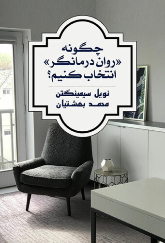 بهترین دکتر روانشناس در تهران
