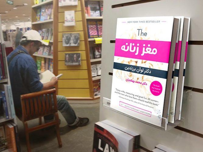 Photo of خلاصه کتاب «مغز زنانه»