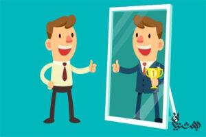 تفاوت اعتماد به نفس و عزت نفس